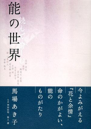 読んで愉しむ能の世界/馬場あき子