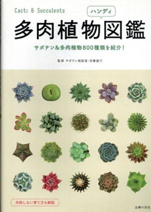 多肉植物ハンディ図鑑 サボテン&多肉植物800種類を紹介!/羽兼直行監