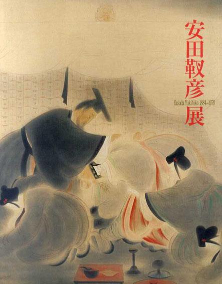 日本画の巨匠 安田靫彦 歴史画の魅力展/
