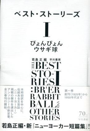 ベスト・ストーリーズ1 ぴょんぴょんウサギ球/若島正編 片岡義男訳
