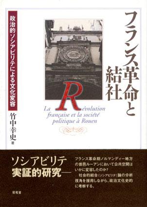フランス革命と結社 政治的ソシアビリテによる文化変容/竹中幸史