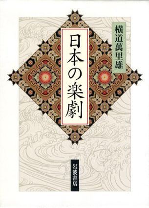日本の楽劇/横道萬里雄
