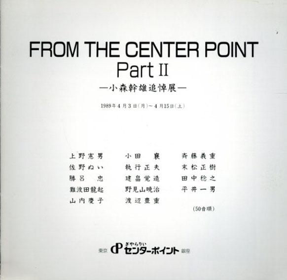 小森幹雄追悼展 From The Center Point Part2/