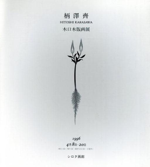 柄澤斎 小口木版画展/柄沢斎