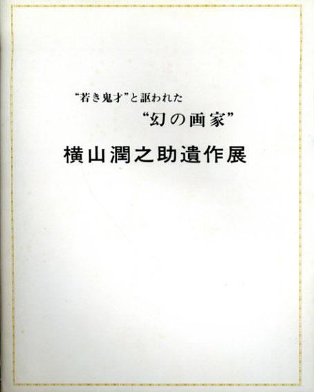 横山潤之助遺作展 若き鬼才と謳われた幻の画家/