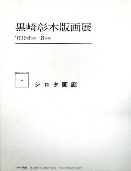 黒崎彰木版画展/