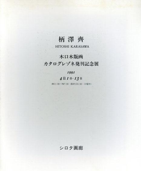 柄澤斎 小口木版画カタログレゾネ発刊記念展/柄沢斎