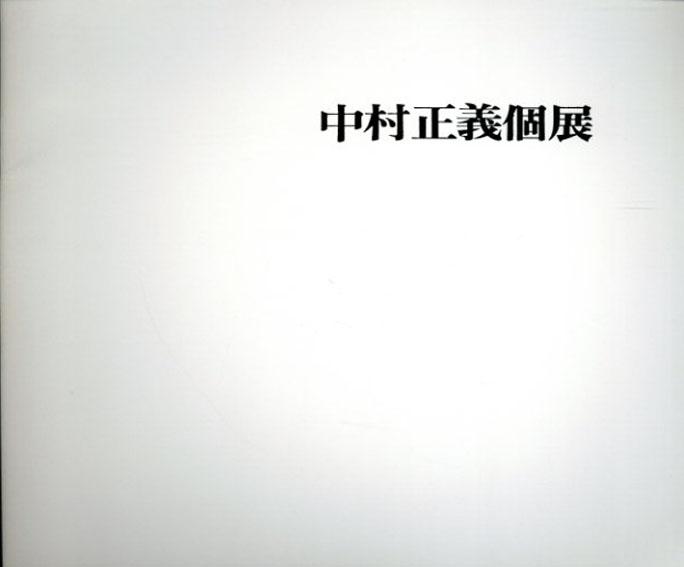 中村正義個展/