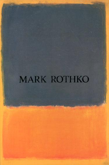 マーク・ロスコ展 Mark Rothko/川村記念美術館
