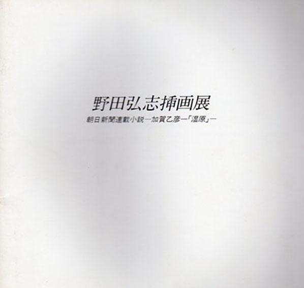 野田弘志挿画展 朝日新聞連載小説 加賀乙彦「湿原」/