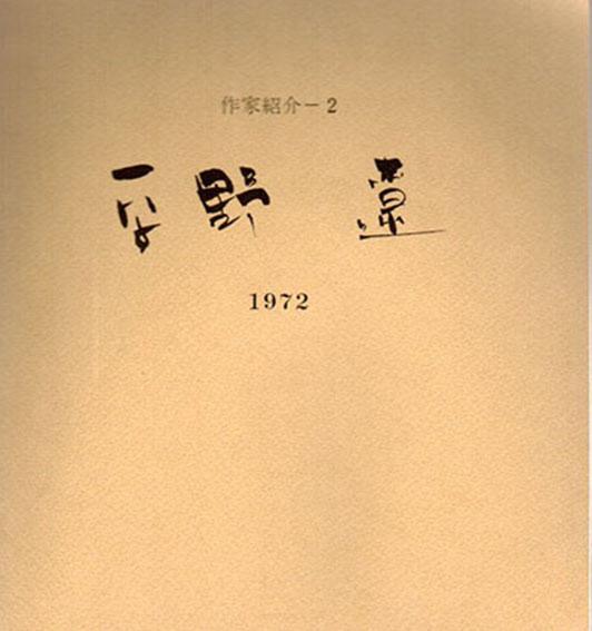 作家紹介2 平野遼/