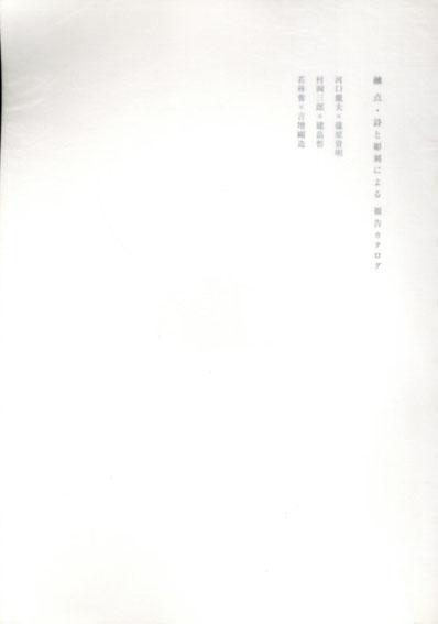 融点・詩と彫刻による 報告カタログ/河口龍夫/篠原資明/村岡三郎/建畠哲/若林奮/吉増剛造