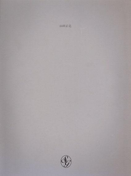 山田正亮 パステル展 1990/Masaaki Yamada