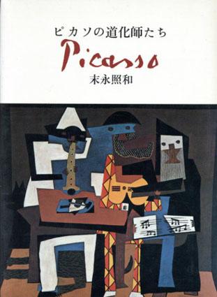 ピカソの道化師たち/末永照和