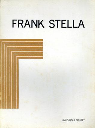フランク・ステラ展 Frank Stella/