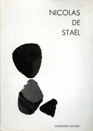 ニコラ・ド・スタール展 Nicolas De Stael/
