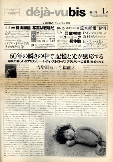 Deja-vu Bis デジャ=ヴュ・ビス 全18巻内18巻欠 17冊/
