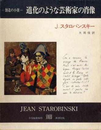 道化のような芸術家の肖像 叢書創造の小径/J.スタバロンスキー 大岡信訳