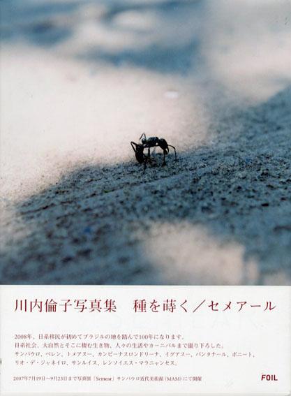 川内倫子写真集 種を蒔く/セメアール Semear/川内倫子