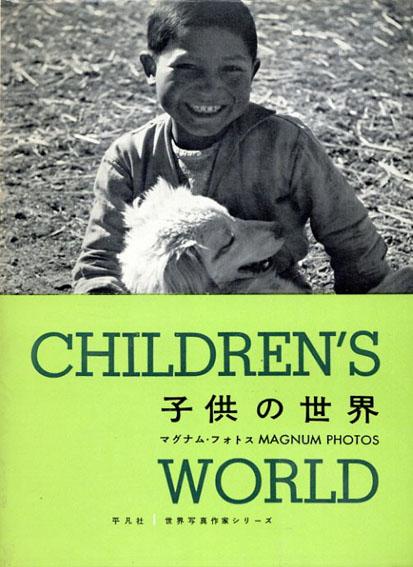 マグナム・フォトス 子供の世界 Children's World 世界写真作家シリーズ/Magnum Photos