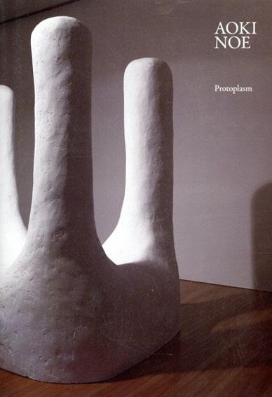 青木野枝 Aoki Noe: Protoplasm/青木野枝