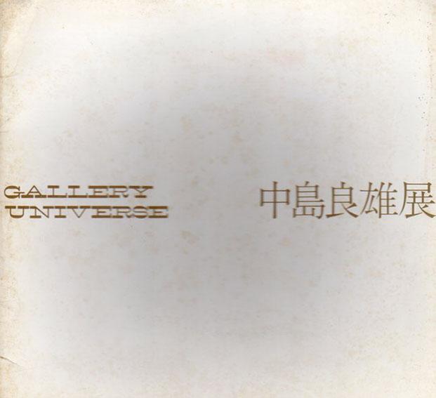 中島良雄展/