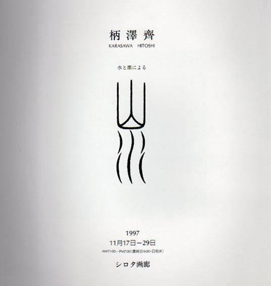 柄澤斎 水と墨による山水/