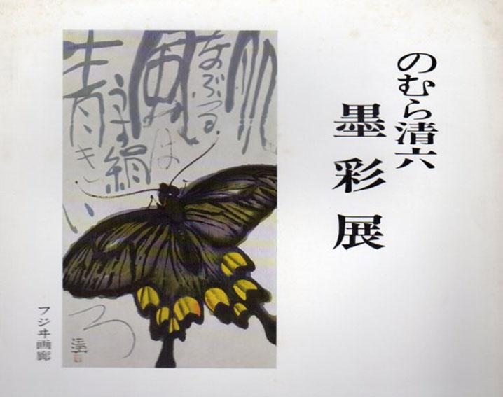 のむら清六墨彩展/