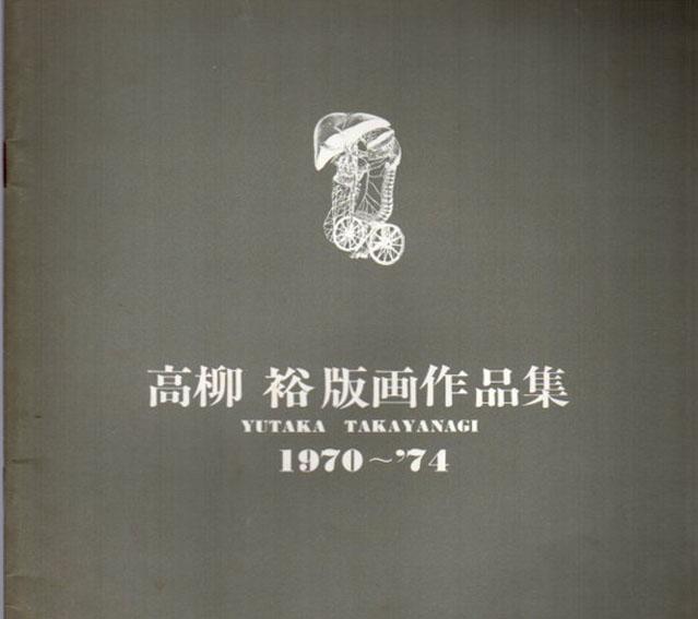 高柳裕版画作品集 1970~74/