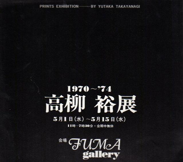 高柳裕展 1970~74/