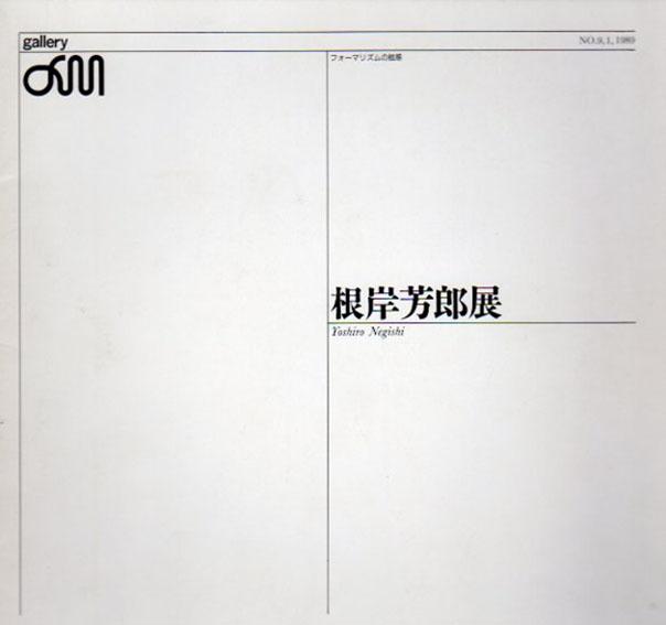 根岸芳郎展 Yoshiro Negishi/