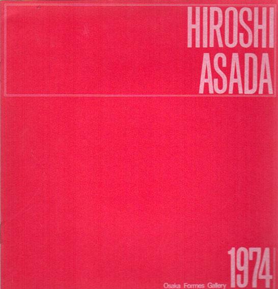 Hiroshi Asada/