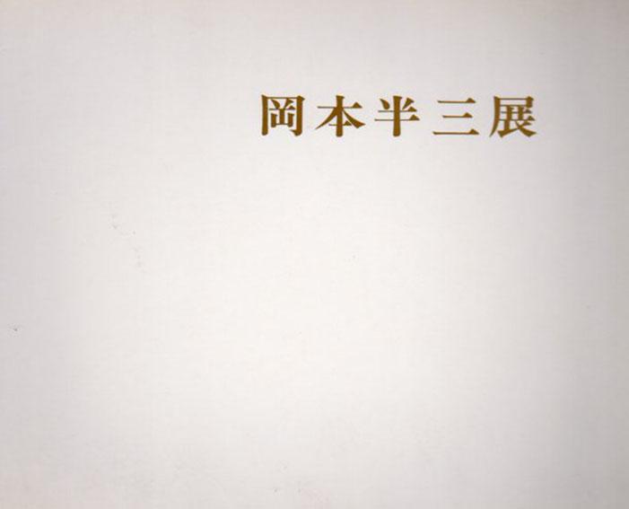 岡本半三展/