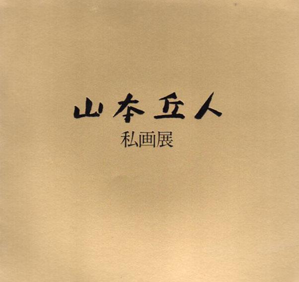 山本丘人 私画展/