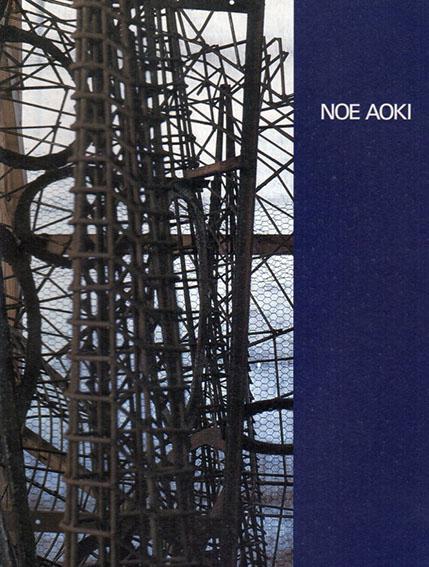 青木野枝 Noe Aoki/