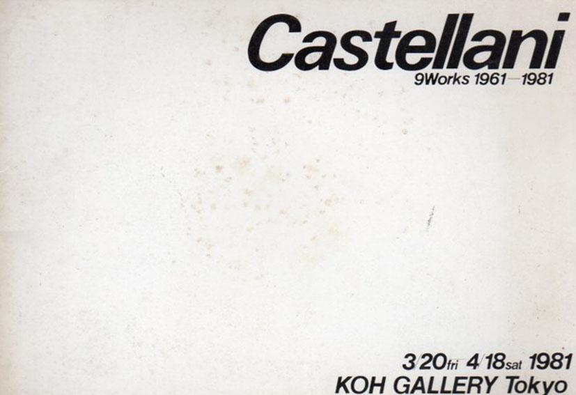 エンリコ・カステラーニ Castellani 9works 1961-1981/