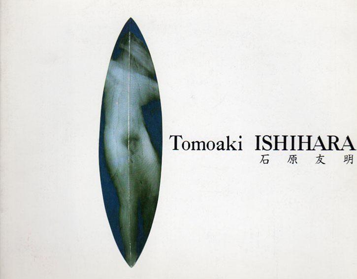 石原友明 Tomoaki Ishihara/