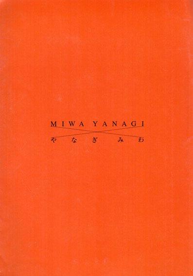 やなぎみわ Miwa Yanagi/