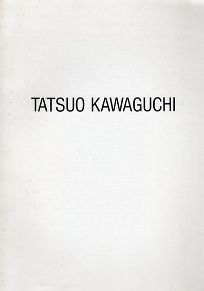 河口龍夫 Tatsuo Kawaguchi/