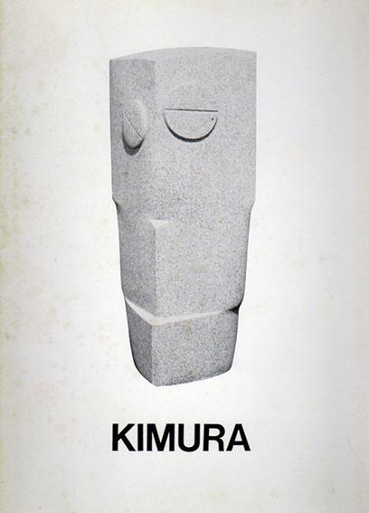 木村賢太郎彫刻展 Kimura/