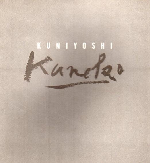 金子国義展 青年の時代 Kuniyoshi Kaneko: Paintings and Drawings 1977 to 1982/金子国義/浅葉勝己デザイン