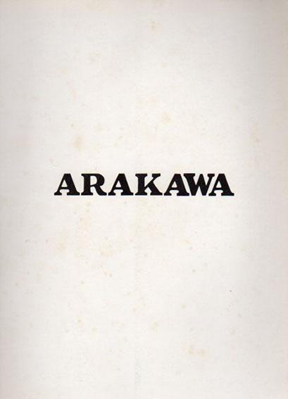 荒川修作 Arakawa/