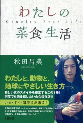 わたしの菜食生活/秋田昌美