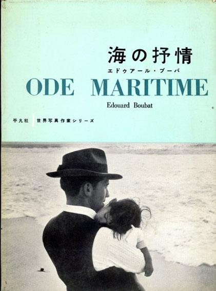 エドゥアール・ブーバ 海の抒情 Ode Maritime 世界写真作家シリーズ/Edouard Boubat