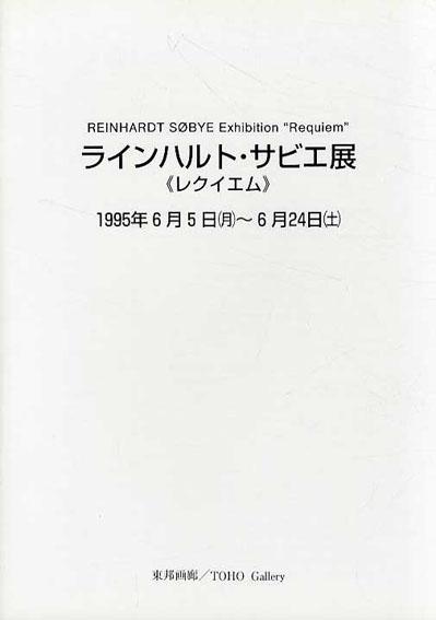 ラインハルト・サビエ展 レクイエム/針生一郎