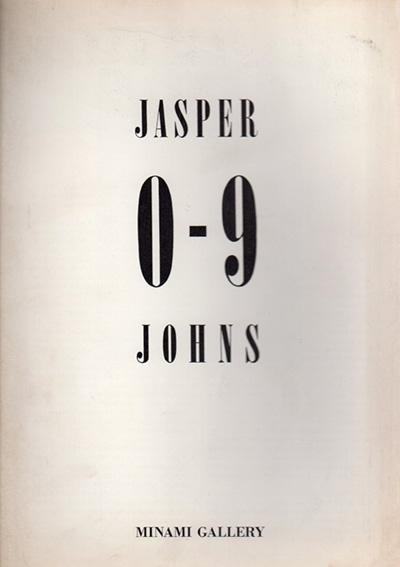 版画 ジャスパー・ジョーンズ展 Jasper Johns 0-9/武満徹/瀧口修造