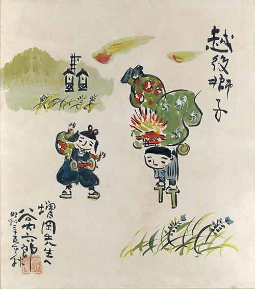 谷内六郎色紙「越後獅子」 /