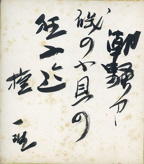 檀一雄色紙/Kazuo Dan