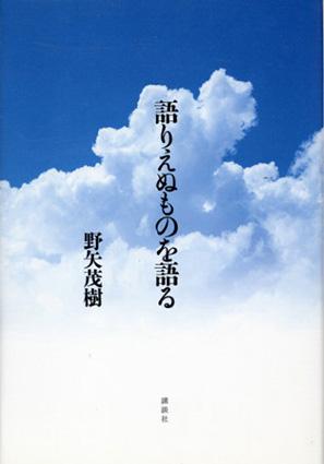 語りえぬものを語る/野矢茂樹