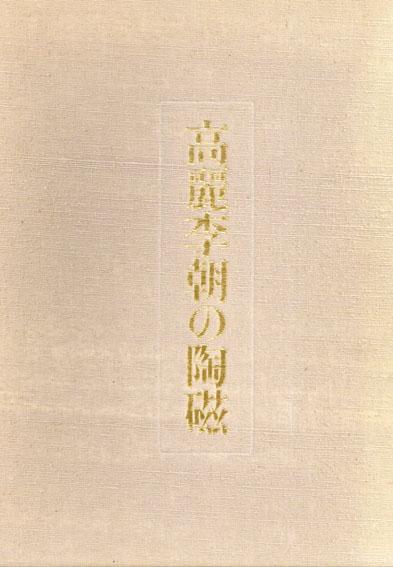 高麗李朝の陶磁 2冊組/